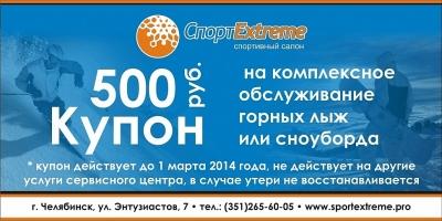 Розыгрыш трёх купонов по 500 руб. на сервисное обслуживание лыж или сноубордов!